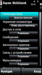 Скачать программу видеонаблюдение через веб камеру на русском
